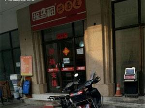 郑州拴马桩擀面皮